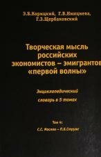 """""""Creative thought of Russian economists - emigrants of the """"first wave"""""""