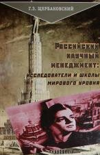 Russian scientific management: researchers and world-class schools