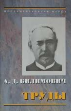 A.D.Bilimovich. Works